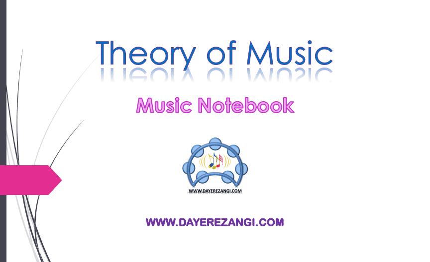تئوری موسیقی تمرین پنج خط حامل