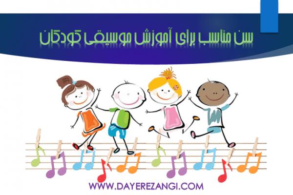 سن مناسب برای آموزش موسیقی کودکان