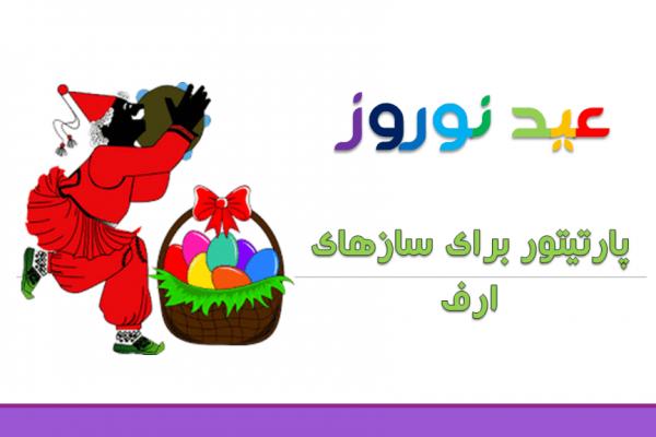 آهنگ عید نوروز برای کلاس ارف