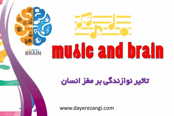 تاثیر نوازندگی بر مغز انسان