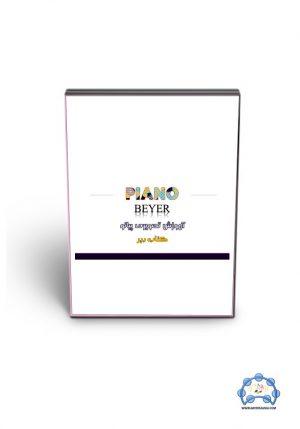 آموزش پیانو کتاب بیر