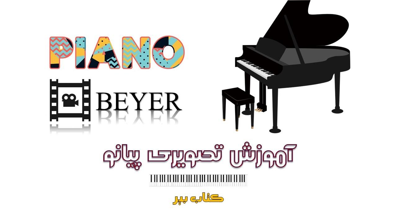 آموزش تصویری پیانو کتاب بیر