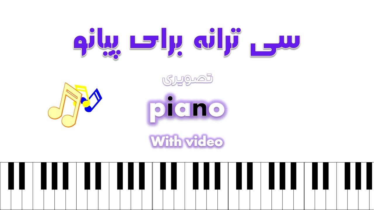 سی ترانه برای پیانو