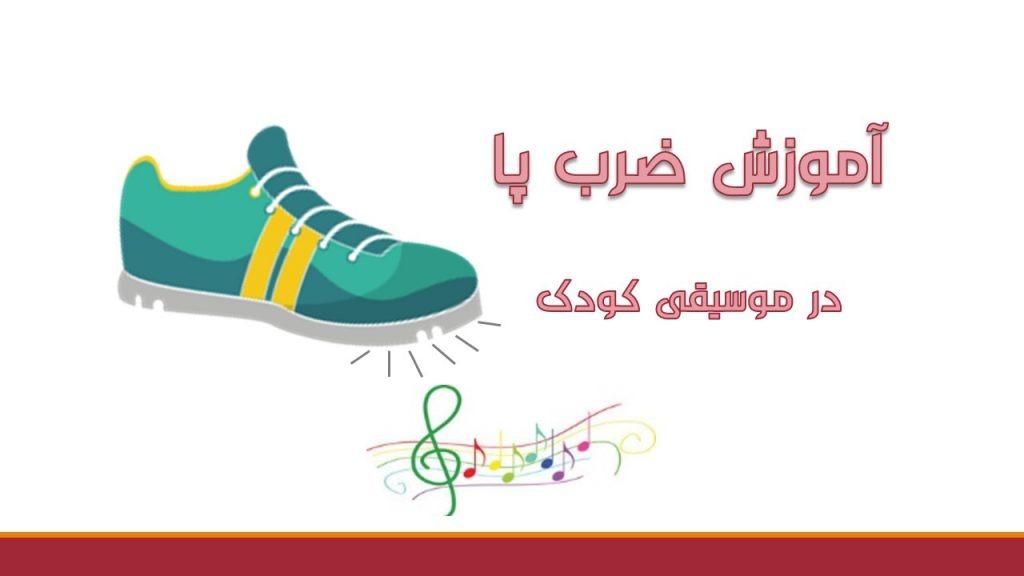 آموزش ضرب پا در موسیقی کودک