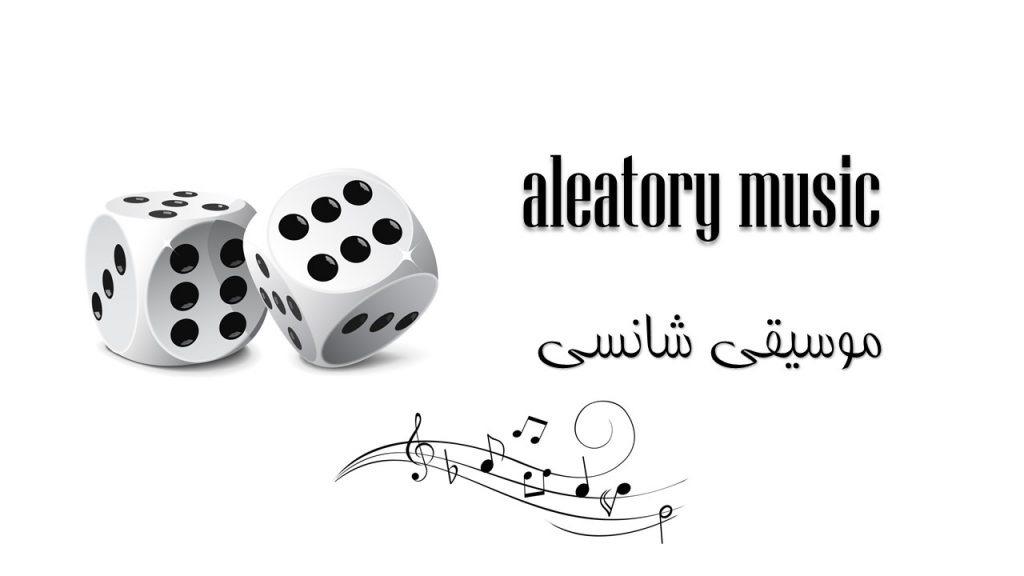 موسیقی شانسی