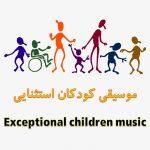 موسیقی کودکان استثنایی
