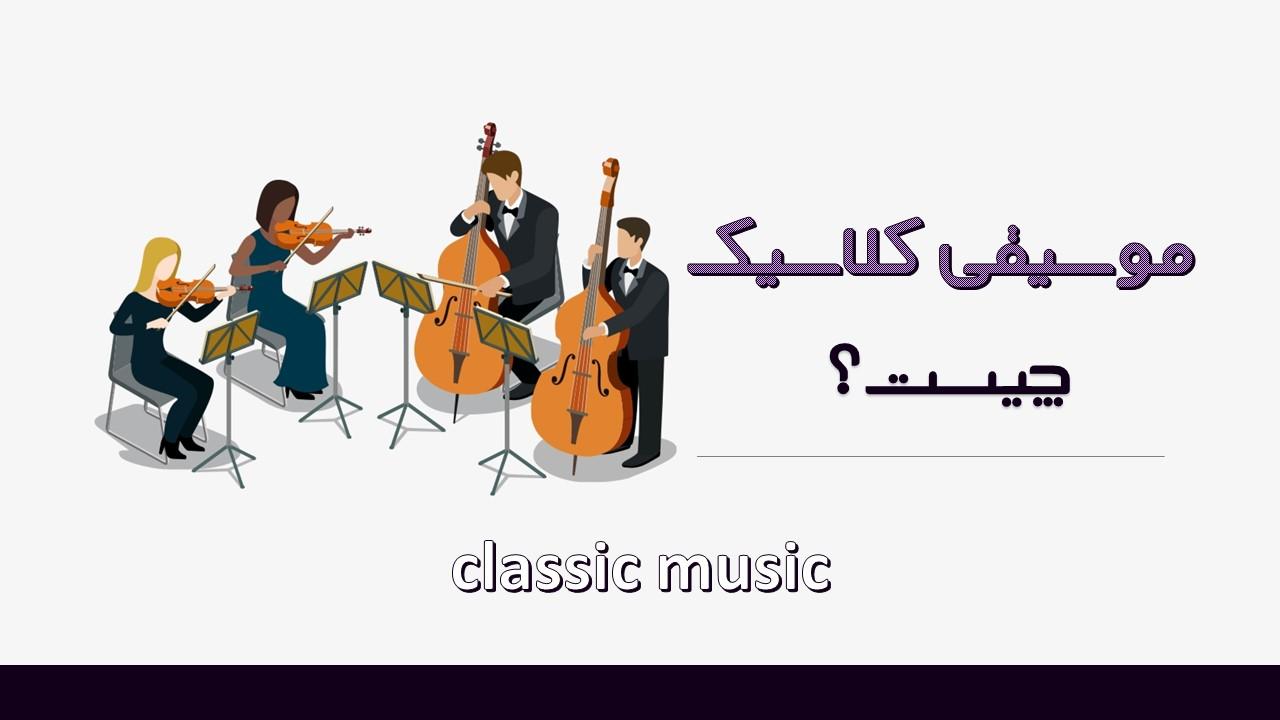 موسیقی کلاسیک چیست؟