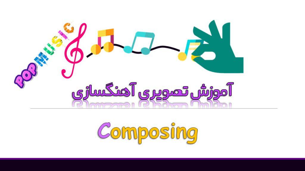 آموزش آهنگسازی و تنظیم