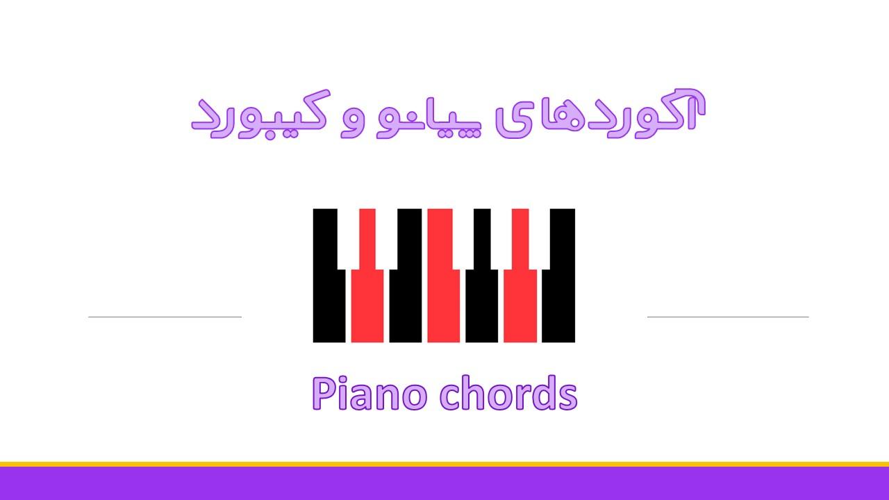 آکودهای پیانو و کیبورد