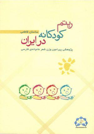 ریتم کودکانه در ایران