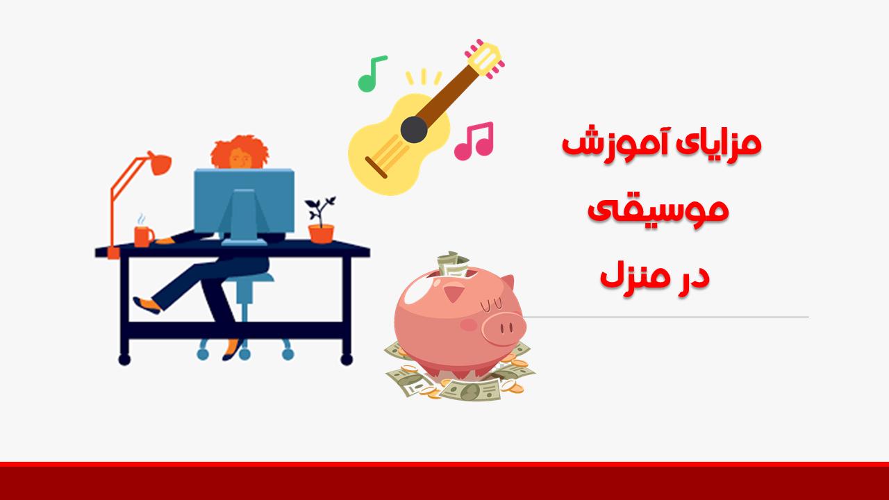 مزایای آموزش موسیقی در منزل