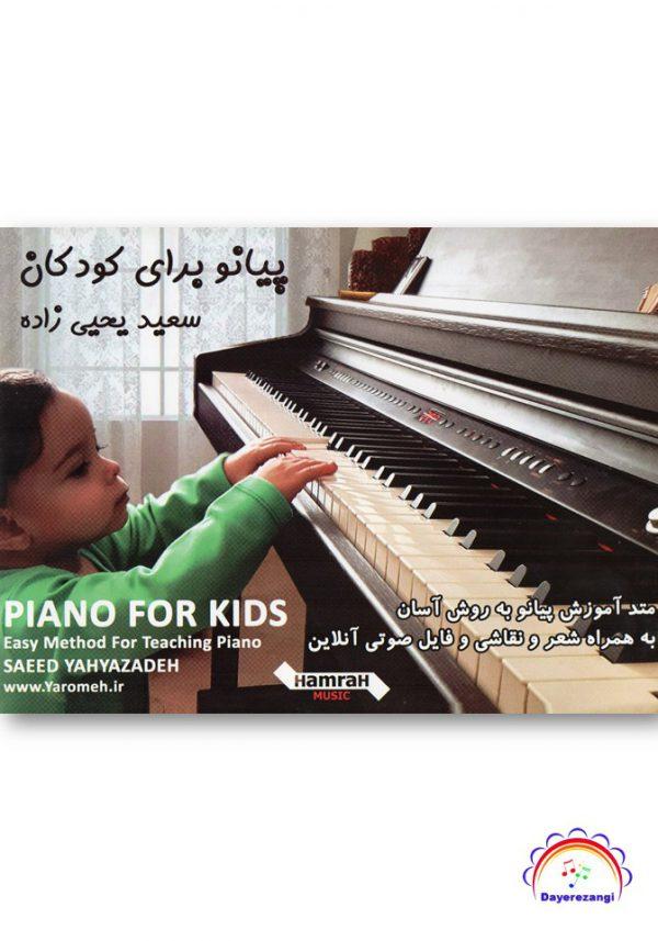آموزش نوین موسیقی کودک