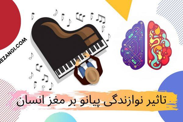 تاثیر نوازندگی پیانو بر مغز انسان