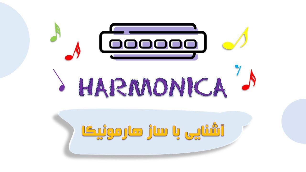 آشنایی با ساز هارمونیکا
