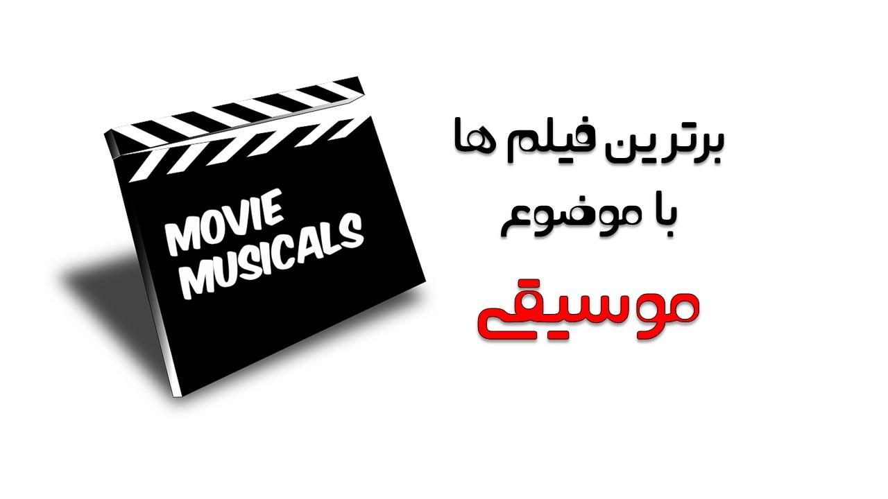 برترین فیلم ها با موضوع موسیقی